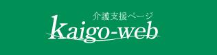 介護支援ページ kaigo-web