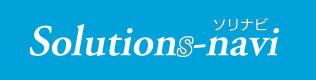 Solutions-navi