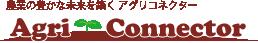 農業の豊かな未来を築く アグリコネクター Agri Connector